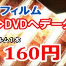 ★ネガフィルムをDVD(データ化)にして長期保存します!スライドシ...