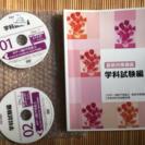 ファイナンシャルプランナー2級 学科対策テキストとDVD【未使用】