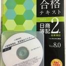 日商簿記2級テキスト