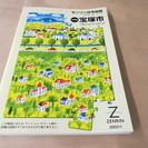 ゼンリン住宅地図 兵庫県宝塚市 A4版 長期保管品