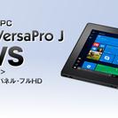 NEC 11.6インチ タブレットPC  VersaPro タイプ...