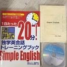 英語勉強教材