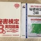 資格勉強の本