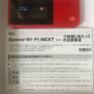 UQWiMAX  2+ (新品同様)Wi-Fiルーター