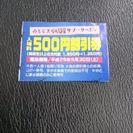 のとじま水族館 大人1人500円割引券 1枚100円