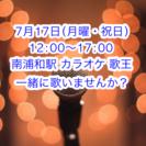 7月17日(月曜・祝日)南浦和駅でカラオケしませんか?