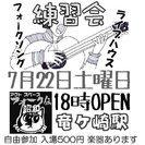 ★7/22★オープン練習会★龍ヶ崎「フォーク伝・昭和」★