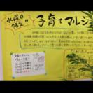 春日井市で子育てマルシェを行なっています