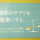 DHCなるほどサプリ読本◆非売品