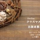【出展者募集】ワンデイショップ「クリスマス展」in千葉