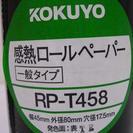 コクヨ感熱レジロールペーパーRP-T458 幅45mm外径80m...