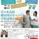 【入場無料】 代々木高校横浜reoキャンパス学校説明会/完全サポー...