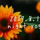 【浅草ヨガの会】8月18日(金) 夜ヨガしませんか❓《初回500円》