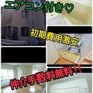 初期費用10万円以下!!!