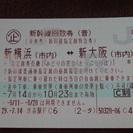 新横浜~新大阪 新幹線指定席回数券 1枚