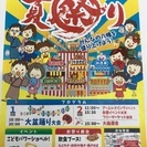 【8月6日(日) おうみはちまん夏祭り・フリーマーケット開催】