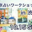 10/15(日)東京占いワークショップ