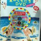 夏のともだち DVD