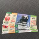値下げ☆鴨川シーワールドペアご招待券