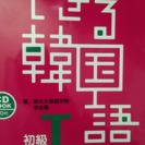 🔰初心者歓迎1000円個人韓国語オンラインレッスン