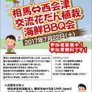 参加費無料!! 第21回西会津ワクワク子ども塾~相馬市交流イベント~