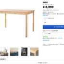 IKEAのダイニングテーブルあげます。(使用感あり)