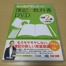 みんなが欲しかった 簿記の教科書DVD 日商2級 商業簿記 第2...