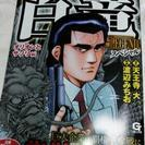 コミック 白竜 新品