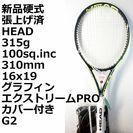 新品,張り上げ済,硬式テニスラケット HEAD