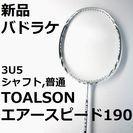 定価21000円 新品バドラケ,トアルソン,エアースピード190
