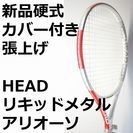 新品,硬式テニスラケット張り上げ済,HEADリキッドメタル,アリオーソ