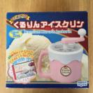価格見直し☆アイスクリームメーカー