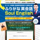 革新的オンライン英語学習プログラム