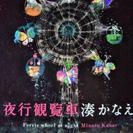 本、小説:湊かなえ 「夜行観覧車」