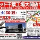★7/29(土)30(日)東京ベッド『千葉工場大開放セール!!』