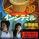 本、小説:米澤穂信「インシテミル」50円で売ります!