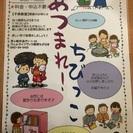 「子供教室」開催のお知らせ