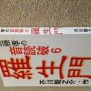 【 羅生門は全部フリガナ付きの小説デビュー子供  中学校で読みたい...