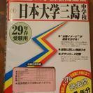 ✩日大三島中学校✩入学試験過去問題集