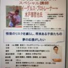 野球肩・野球肘予防セミナー