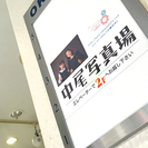 【正社員】フォトスタジオスタッフ募集!★撮影者・撮影アシスト・画像...
