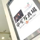 【パート・アルバイト】フォトスタジオスタッフ急募!★撮影アシスト・...