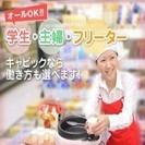 ≪前橋市≫7月23日(日)!1日11,000円!(単発OK・登録制)