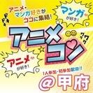 ❤2017年8月甲府開催❤街コンMAPのイベント