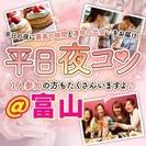 ❤2017年8月富山開催❤街コンMAPのイベント