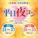 ❤2017年8月徳山開催❤街コンMAPのイベント