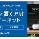 2万円CB♪置くだけWiFiで工事不要♪通信速度制限一切無し♪So...