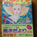 懐かしい昭和のマンガ雑誌