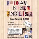 ✴︎外国人講師✴︎英会話✴︎福津✴︎低料金✴︎