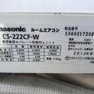 【動作確認済】Panasonicパナソニック ルームエアコン 6~8畳用 2012年製 ★直接お渡し★ - 家電
